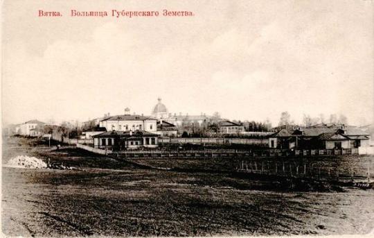 Город Вятка.  Больница губернского земства.  Именно при больницах зачастую велась торговля медикаментами.