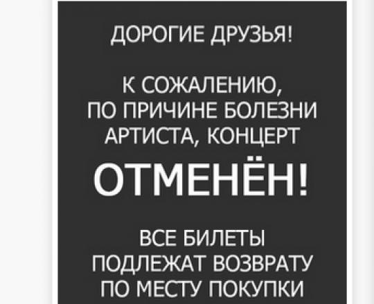 Названа причина отмены концерта Жванецкого вКирове