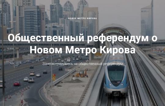ВКирове может появиться надземное метро