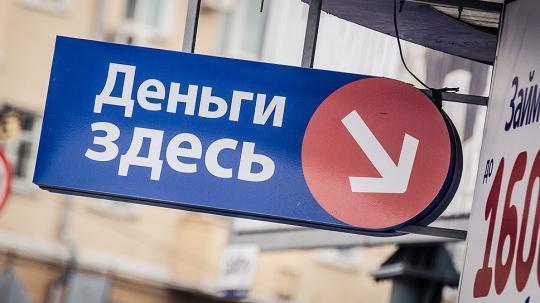 ВАмурской области зафиксирована самая высокая долговая нагрузка жителей