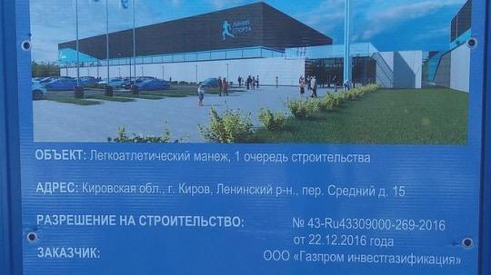 ВКирове настроительство дороги вВересниках уйдет около 60 млн руб.