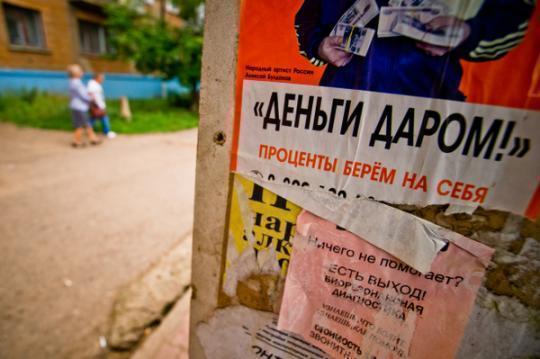ВКировской области женщине выдали микрокредит под 2379% годовых