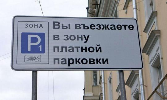 Представлен проект платных парковок отЧернышевского доАстраханской