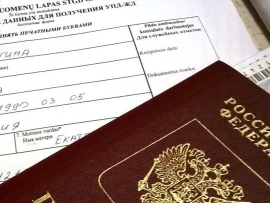 Где проверить готовность загранпаспорта московская область