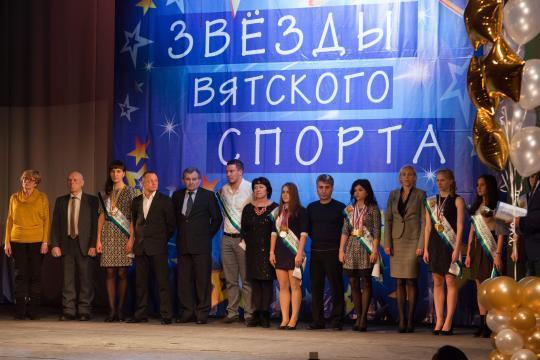 «Звезды Вятского спорта» получат награды 0+