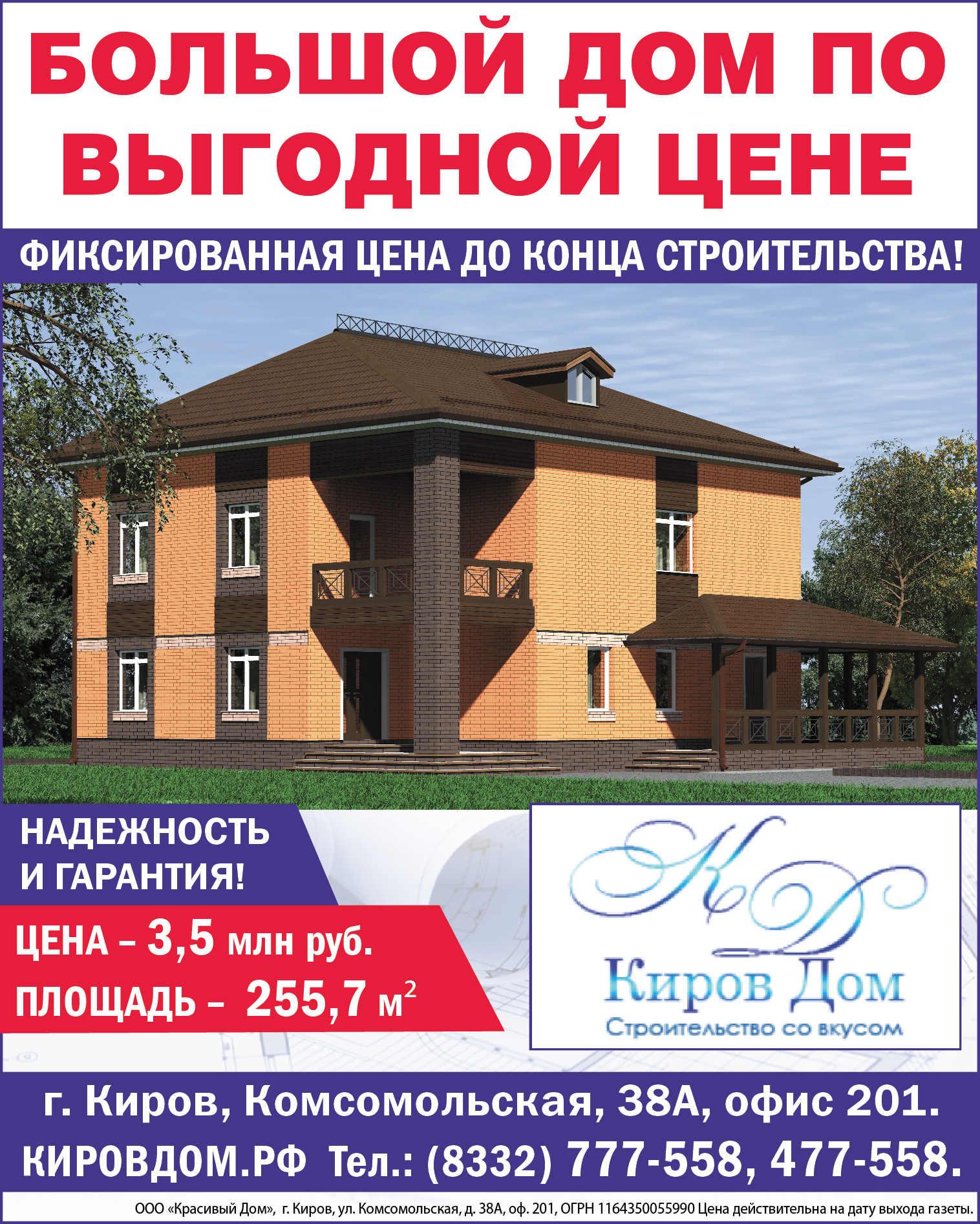 киров дом: