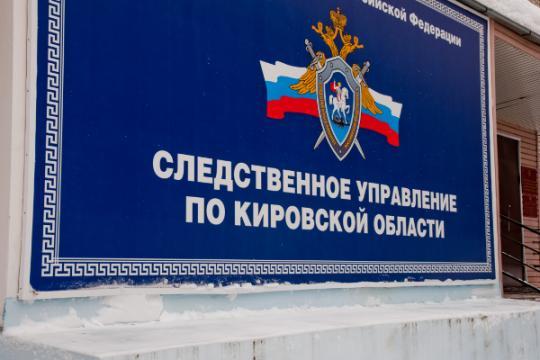 Наглавврача одного измедучреждений Кирова заведено уголовное дело