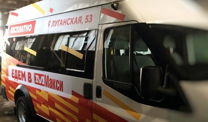 В Кирове «Макси» запускает 3 бесплатных автобуса до ТРЦ